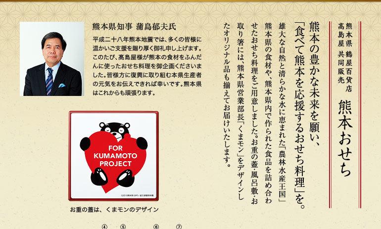 【高島屋限定】<熊本おせち>和・洋一段|商品詳細|高島屋オンラインストア