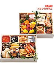 〈プラスメディ〉糖質を考えた 管理栄養士監修 和洋おせち二段重(オリジナル健康管理ノート付)