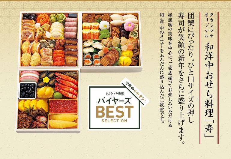<オリジナル>和洋中おせち料理「寿 寿司付」
