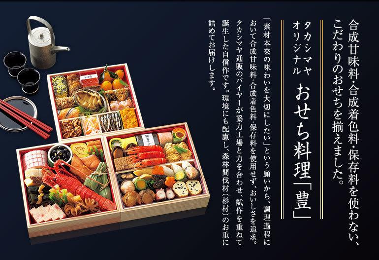 <オリジナル>おせち料理「豊」3段重